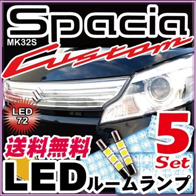 スペーシアカスタム LED ルームランプ 5点セット lrw1s020