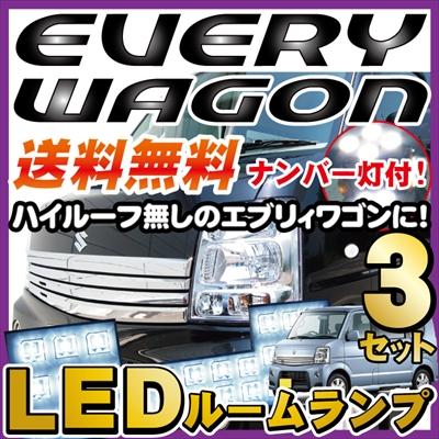 エブリィワゴン LED ルームランプ3点セット ロールーフタイプ lrw1s021
