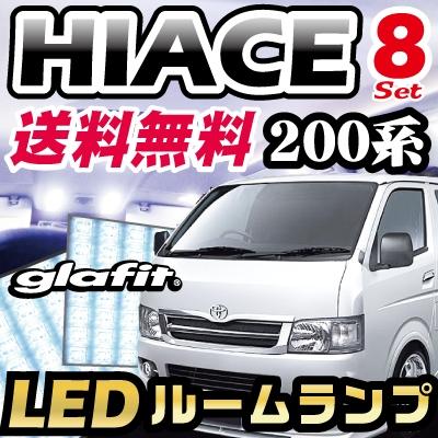 ハイエース 200系 3型 LED ルームランプ lrw1t001