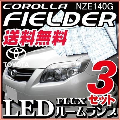 カローラフィールダー 140系 LED ルームランプ 3点セット lrw1t002_140