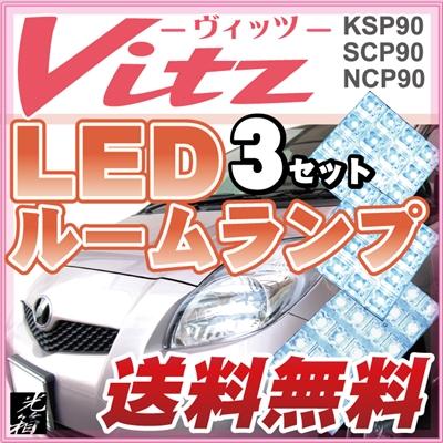 ヴィッツ 90系 LED ルームランプ3点セット lrw1t002