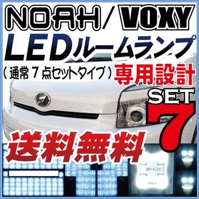 ヴォクシー LED ルームランプ ノア LED ルームランプ lrw1t006