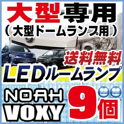 ヴォクシー LED ルームランプ ノア LED ルームランプ 大型ドーム型タイプ lrw1t006b