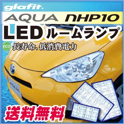 アクア LED ルームランプ 3点セット lrw1t012