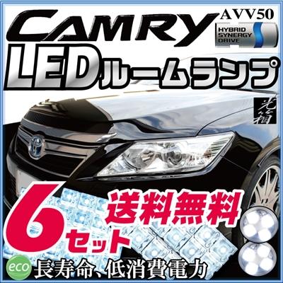 カムリ LED ルームランプ 6点セット lrw1t013