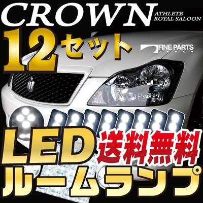 クラウン 18系 LED ルームランプ 12点セット lrw1t014