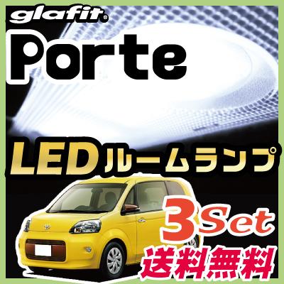 ポルテ NSP140系 LED ルームランプ 3点セット lrw1t015
