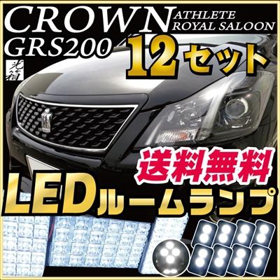 クラウン 20系 LED ルームランプ 12点セット lrw1t016