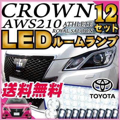 クラウン LED ルームランプ 210系 12点セット lrw1t017