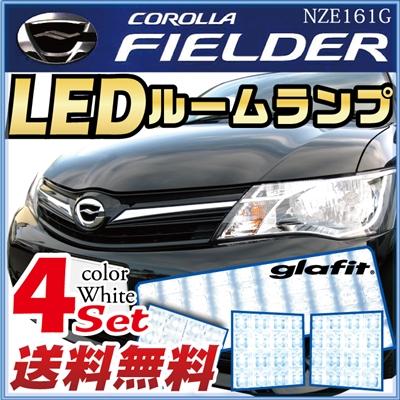 カローラフィールダー 160系 LED ルームランプ lrw1t018