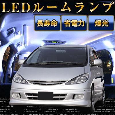 エスティマ 30系 40系 LED ルームランプ 9点セット lrw1t019