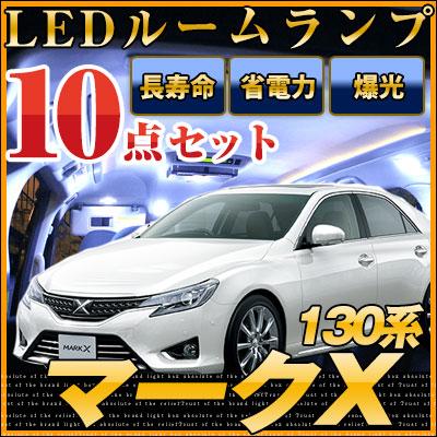 マークX 130系 LED ルームランプ 10点セット lrw1t021