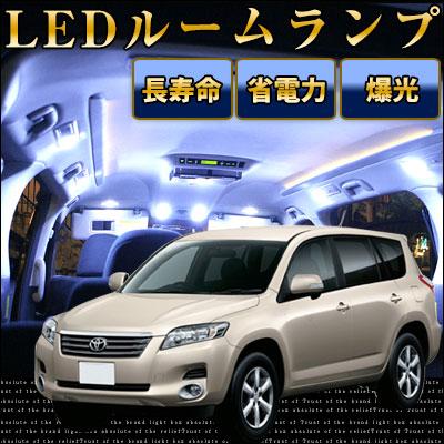 ヴァンガード LED ルームランプ ACA33W系 6点セット lrw1t022