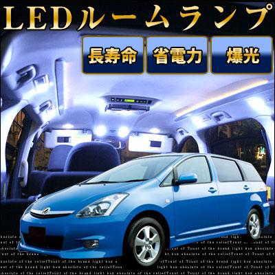 ウィッシュ LED ルームランプ ZNE10G 3点セット lrw1t025