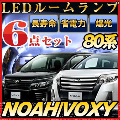 ヴォクシー/ノア 80系 LED ルームランプ 6点セット lrw1t030