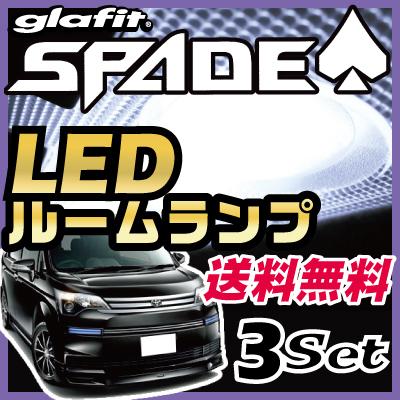 スペード NSP140系 LED ルームランプ 3点セット lrw1t034