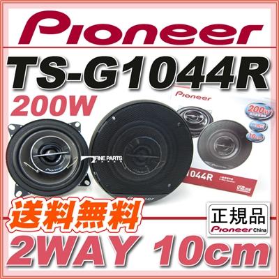 パイオニア スピーカー 10cm 2Way TS-G1044R 【保証期間12ヶ月】 tsg1044r