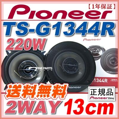 パイオニア スピーカー 13cm 2Way TS-G1344R 【保証期間12ヶ月】 tsg1344r