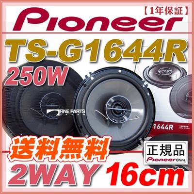パイオニア スピーカー 16cm 2Way TS-G1644R 【保証期間12ヶ月】 tsg1644r