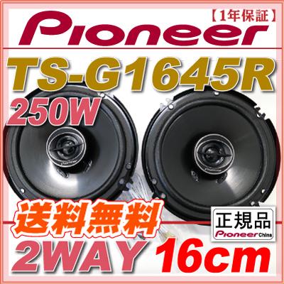 パイオニア スピーカー 16cm 2Way TS-G1645R 【保証期間12ヶ月】 tsg1645r