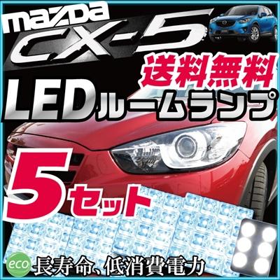cx-5 LED ルームランプ lrw1z001