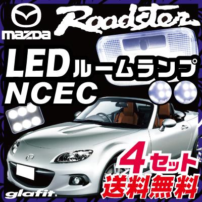 ロードスター LED ルームランプ lrw1z003