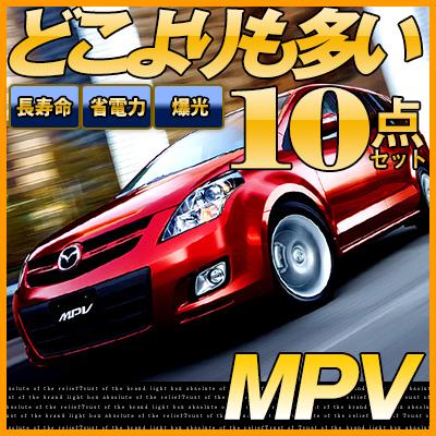 MPV LED ルームランプ LY系 10点セット lrw1z007