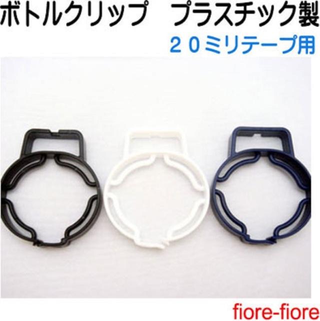 日本製 ボトルクリップ パーツ シングル ペットボトル ボトルホルダー ヒモ通し幅 20ミリテープ用 A04100。 カラーは3カラーとなります。