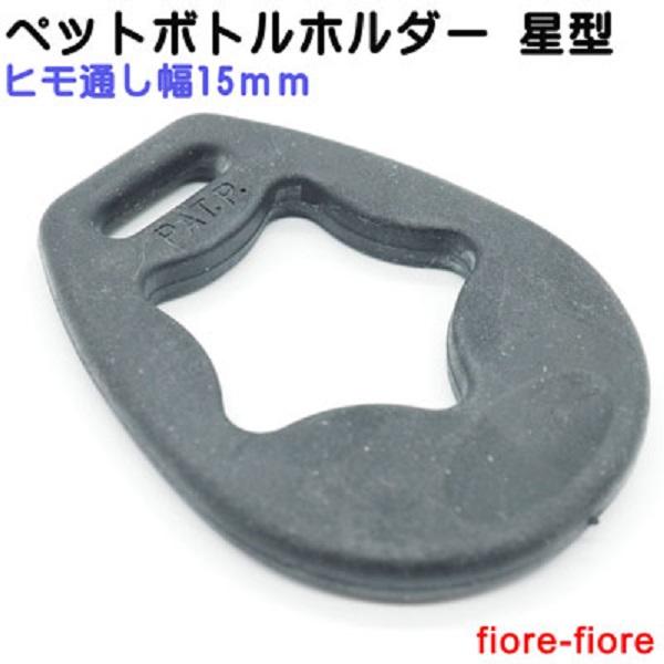 日本製 ペットボトルホルダー ボトルクリップ ヒモ通し幅 15ミリテープ用 クラレ社製ゴム使用 星型。 カラーはクロとなります。