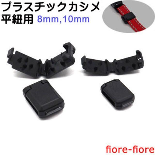 日本製 平紐用プラスチックカシメ 紐止め ヒモカシメ 8ミリ用 10ミリ用 平紐用 カシメ 紐カシメ