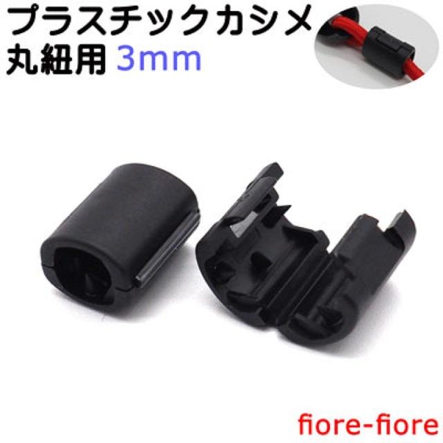 日本製 径3mm 丸紐用プラスチックカシメ 紐止め ヒモカシメ カシメ 紐カシメ A06200