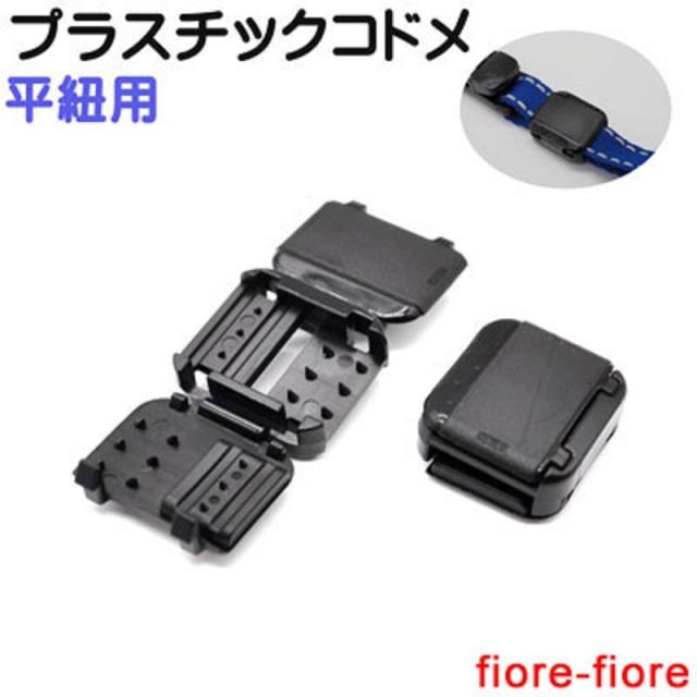 日本製 10mm 平紐用プラスチックコドメ 紐止め 縫製加工不要 平紐用 紐止め 紐カシメ A06300