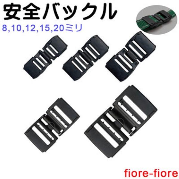 日本製 平紐用 安全バックル プラスチックバックルネックストラップ用 セーフティバックル