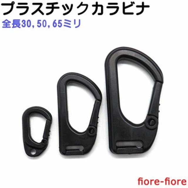 日本製 プラスチックカラビナ マル紐、ヒラ紐 全長30ミリ、50ミリ、65ミリ、樹脂製カラビナ。カラーはクロとなります。