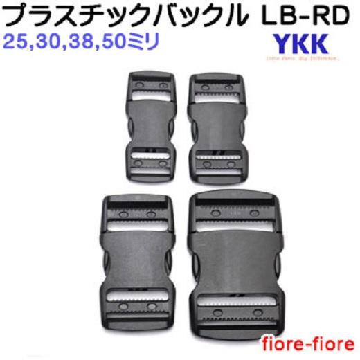 YKKテープアジャスターバックル YKK LB25RD LB30RD LB38RD LB50RD