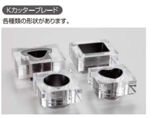 Kカッター用 ブレード刃型(抜き型)