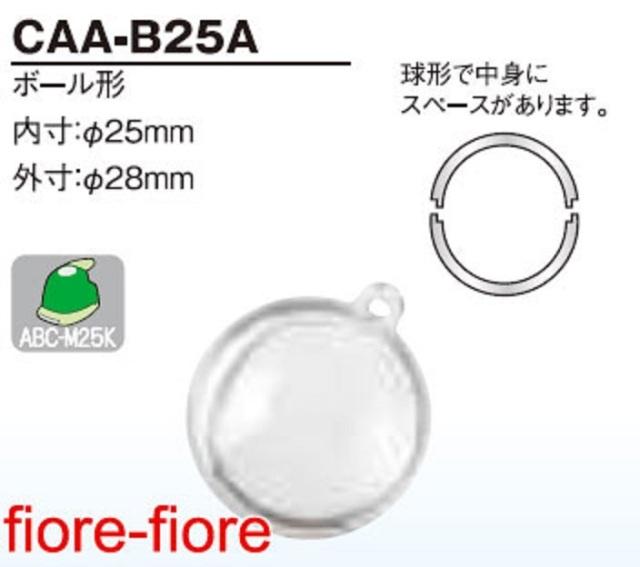 ハメパチ ボール型 CAA-B25A(KB25)