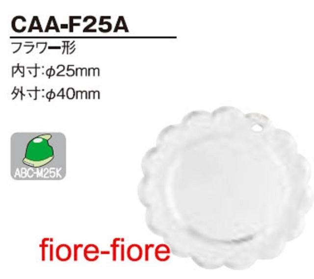 ハメパチ フラワー型 CAA-F25A(KF25)