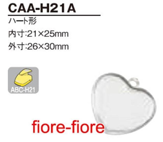 ハメパチ ハート型 CAA-H21A(KH25)