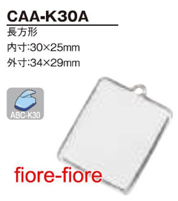 ハメパチ シール型(大) CAA-K30A(KK30)