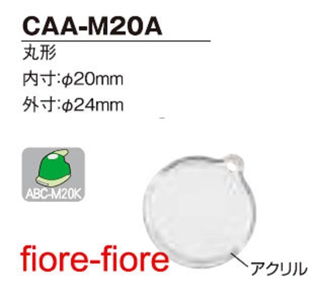 ハメパチ 丸型 直径20ミリ CAA-M20A(KM20)