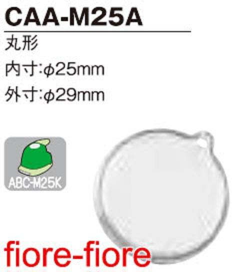 ハメパチ丸型、直径25ミリCAA-M25A(KM25)