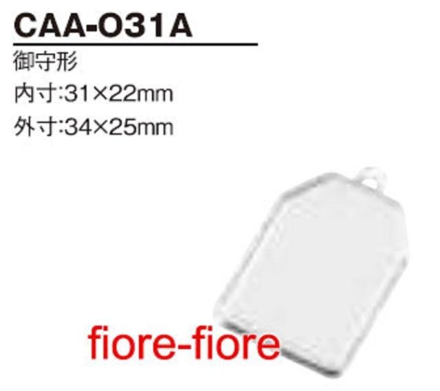 ハメパチ お守り型 CAA-O31A(KO31)