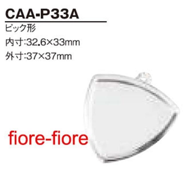 ハメパチ ピック型 CAA-P33A(KP33)
