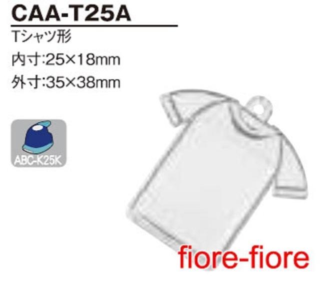 ハメパチ Tシャツ型(小) CAA-T25A(KT25)
