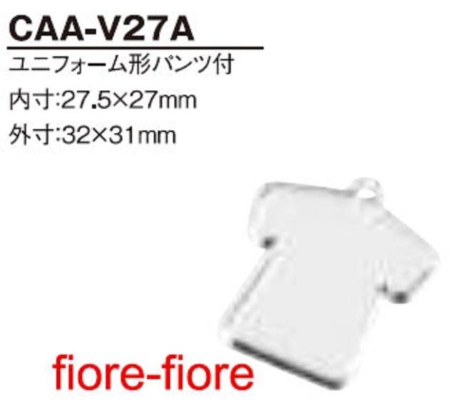 ハメパチ ユニフォーム型パンツ付 CAA-V27A(KUP27)