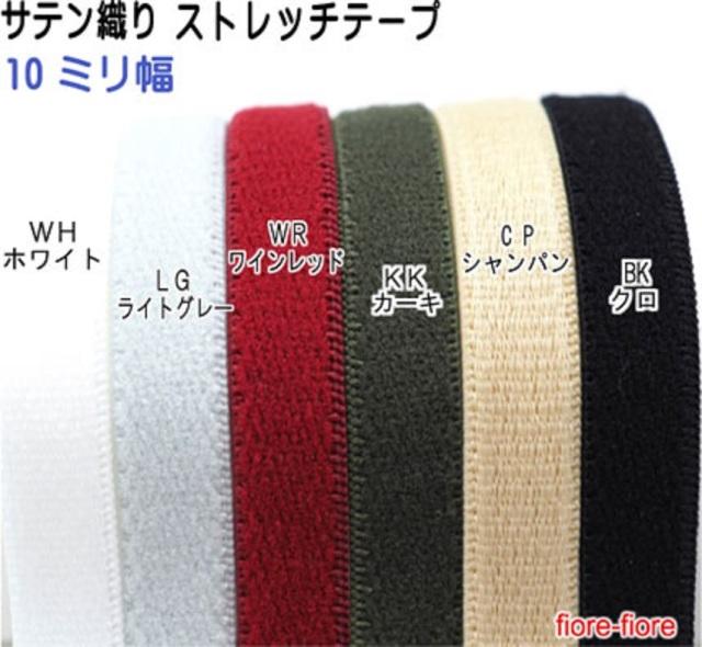 日本製 ストレッチテープ 10mm幅 サテン織カラータイプ ゴムテープ