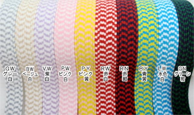 日本製 ストレッチテープ 10mm幅 ヘリンボーン柄 綾織り カラータイプ ゴムテープ