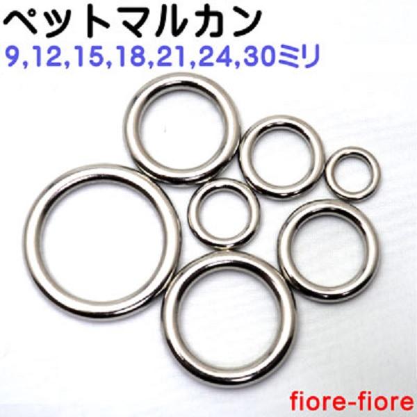 ペットマルカン お買い得品 日本製 9ミリ、12ミリ、15ミリ、18ミリ、21ミリ、24ミリ、30ミリ。 カラーはシルバーとなります。