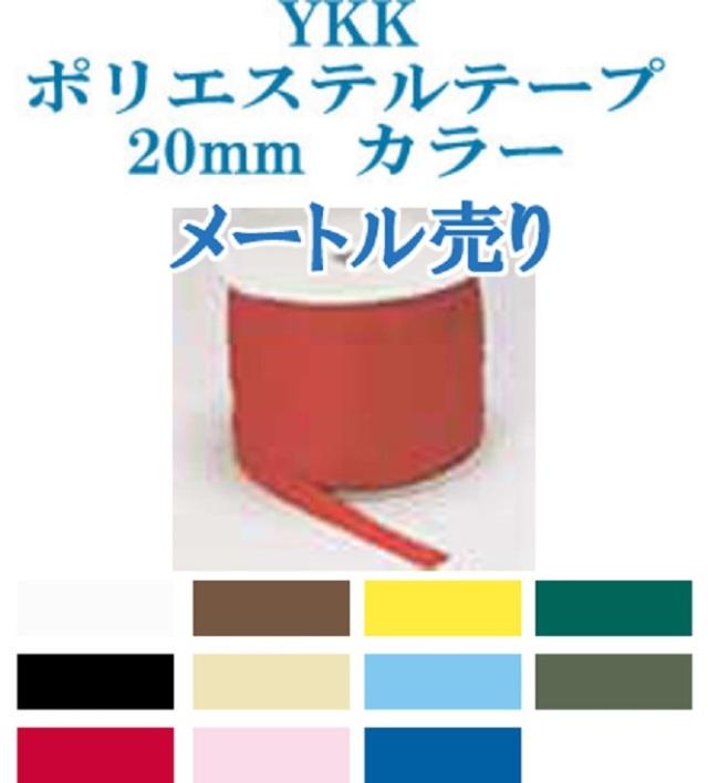 日本製 YKK ポリエステルテープ 20mm幅、POLYESTER-TAPE。 11カラーあります。